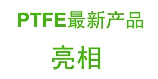 聚四氟乙烯最新产品